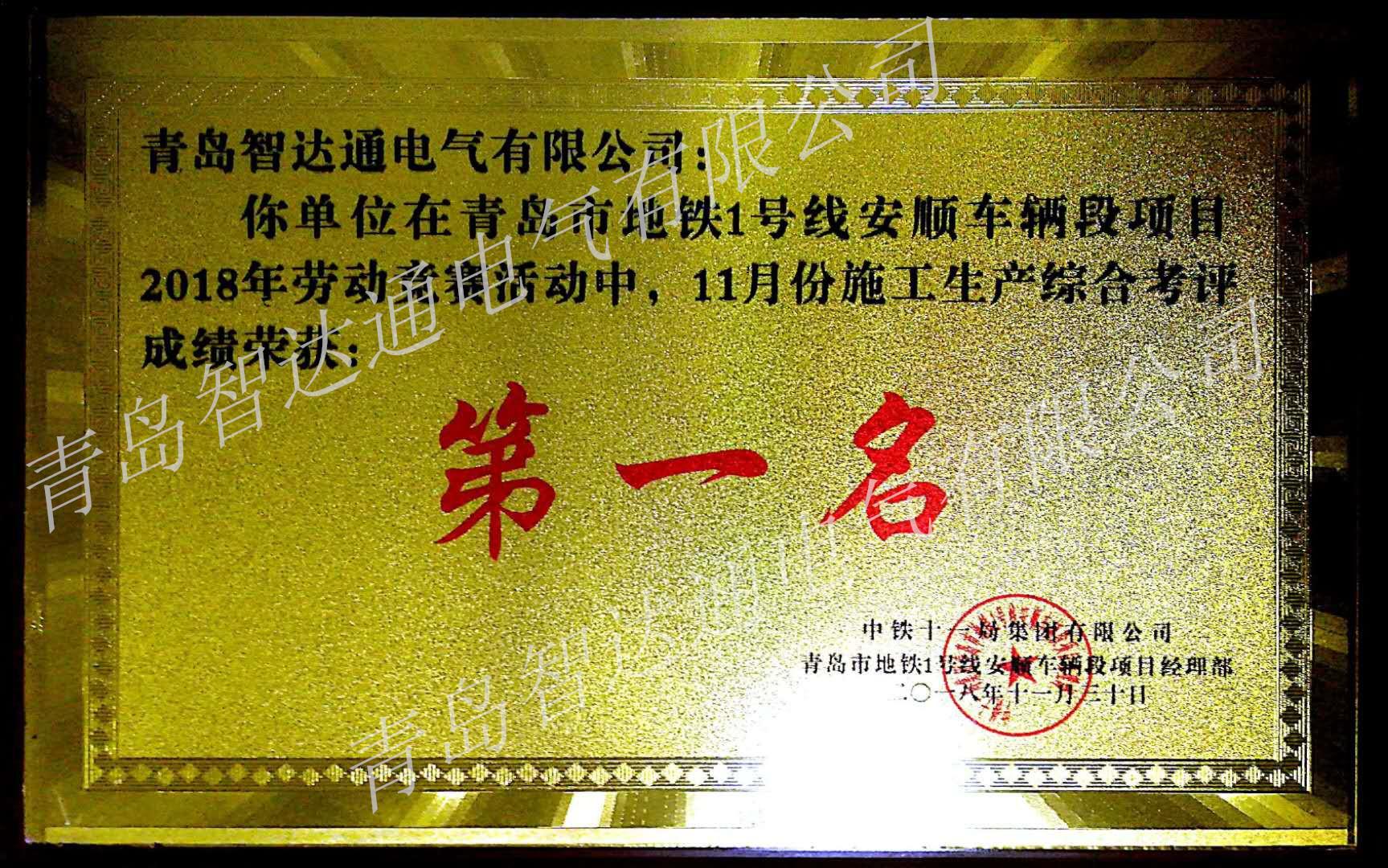 青岛市地铁1号线安顺车辆段11月份劳动竞赛第一名